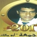 محمد أبو جمعه