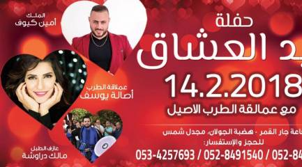 حفلة 14.2.2018 مع الفنانين أصاله يوسف وأمين كيوف في مجدل شمس