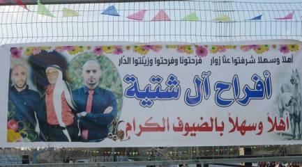 أفراح ال ابو شتيه ابو حسين الحلف بسمة طبعون وألف ألف مبروك