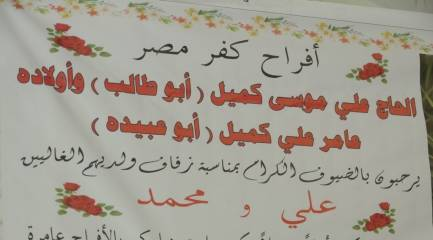 بالصور افراح ابو عبيده كفر مصر والف الف مبروك